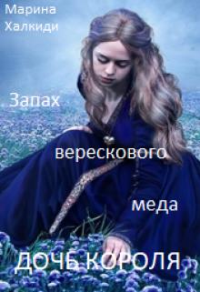 Дочь короля. Запах верескового меда фото