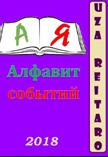 "Книга. ""Алфавит событий"" читать онлайн"