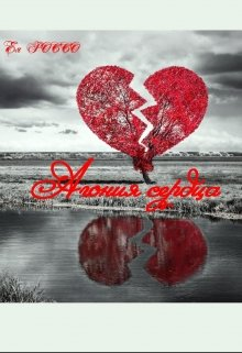 "Книга. ""Агония сердца"" читать онлайн"