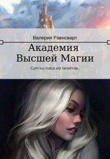 """Книга. """"Академия Высшей Магии"""" читать онлайн"""