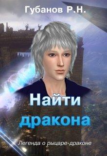"""Книга. """"Найти дракона"""" читать онлайн"""