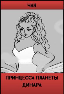 "Книга. ""Принцесса Планеты Динара"" читать онлайн"
