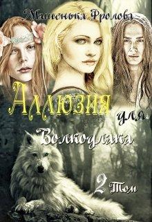 """Книга. """"Аллюзия для Волкодлака. 2 том"""" читать онлайн"""