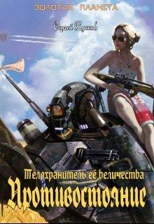 """Книга. """"Телохранитель её величества. Противостояние"""" читать онлайн"""