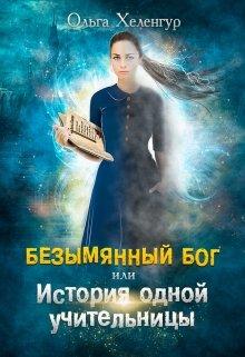 """Книга. """"Безымянный Бог или История одной учительницы"""" читать онлайн"""