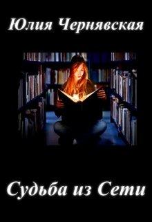 """Книга. """"Судьба из Сети"""" читать онлайн"""