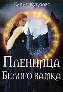 """Книга. """"Пленница Белого замка"""" читать онлайн"""