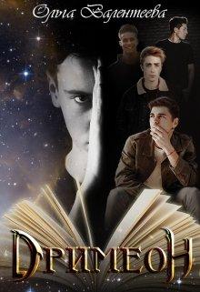 "Книга. ""Дримеон"" читать онлайн"