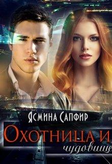 """Книга. """"Охотница и чудовище"""" читать онлайн"""