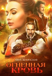 """Книга. """"Чёрная королева 3: Огненная кровь (том первый)"""" читать онлайн"""