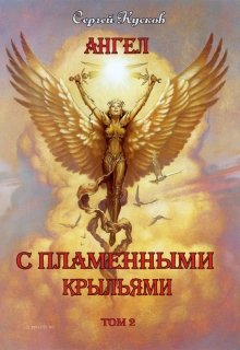 кусков ангел с пламенными крыльями скачать