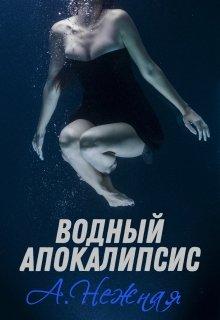 """Книга. """"Водный апокалипсис"""" читать онлайн"""