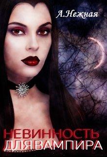 """Книга. """"Невинность для вампира"""" читать онлайн"""