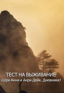 """Книга. """"Тест На Выживание (шри Анни и Анри Дейк. Дневники)"""" читать онлайн"""