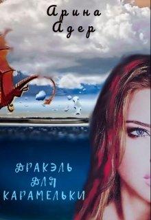 """Книга. """"Дракэль для Карамельки"""" читать онлайн"""