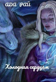 """Книга. """"Холодная Сердцем"""" читать онлайн"""
