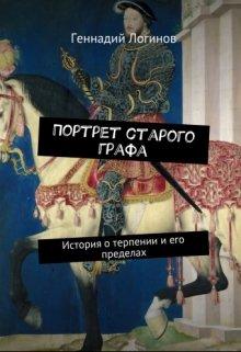 """Книга. """"Портрет старого графа"""" читать онлайн"""