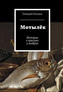 "Книга. ""Мотылёк"" читать онлайн"