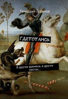 "Книга. ""Гдетотамск"" читать онлайн"