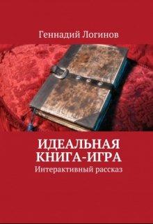 """Книга. """"Идеальная книга-игра"""" читать онлайн"""