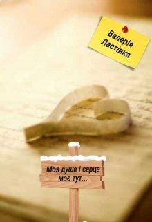 """Книга. """"Моя душа і серце моє тут..."""" читати онлайн"""