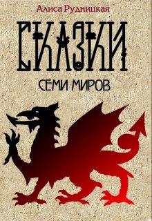 """Книга. """"Сказки семи миров"""" читать онлайн"""