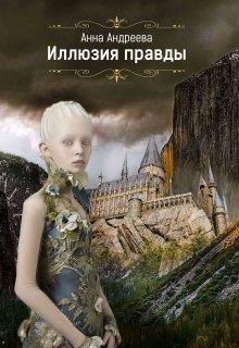 """Книга. """"Иллюзия правды """" читать онлайн"""