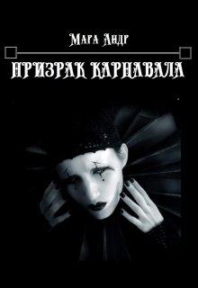 """Книга. """"Призрак карнавала"""" читать онлайн"""