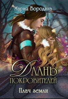 """Книга. """"Длань Покровителей 2. Плач земли"""" читать онлайн"""