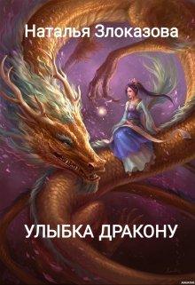 """Книга. """"Улыбка дракону"""" читать онлайн"""