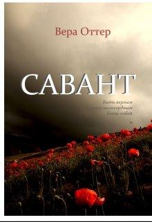 """Книга. """"Савант: быть верным, быть милосердным, быть собой"""" читать онлайн"""