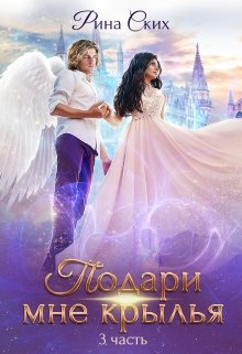 """Книга. """"Подари мне крылья. 3 часть"""" читать онлайн"""