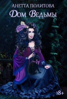 """Книга. """"Дом ведьмы"""" читать онлайн"""