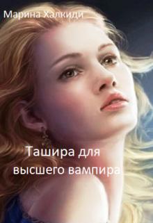 """Книга. """"Ташира для высшего вампира. Сказки Зазеркалья 3-я часть."""" читать онлайн"""