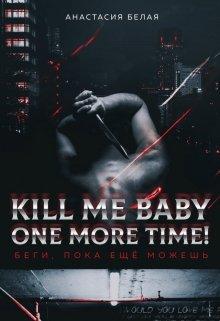 """Книга. """"Kill me baby one more time!"""" читать онлайн"""
