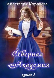 """Книга. """"Северная Академия -2-"""" читать онлайн"""