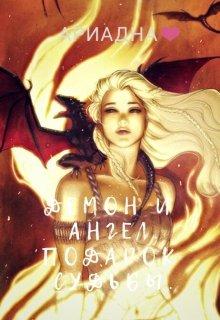 """Книга. """"Демон и Ангел.Подарок Судьбы."""" читать онлайн"""