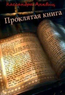 """Книга. """"Проклятая книга """" читать онлайн"""