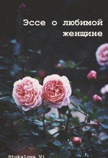 """Книга. """"Эссе о любимой женщине"""" читать онлайн"""