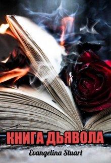 "Книга. ""Книга дьявола"" читать онлайн"