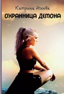 """Книга. """"Охранница демона"""" читать онлайн"""