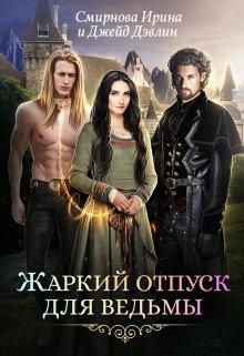 """Книга. """"Жаркий отпуск для ведьмы"""" читать онлайн"""