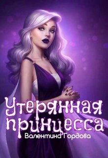 """Книга. """"Утерянная принцесса"""" читать онлайн"""