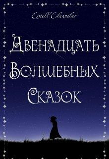 """Книга. """"Двенадцать Волшебных Сказок"""" читать онлайн"""