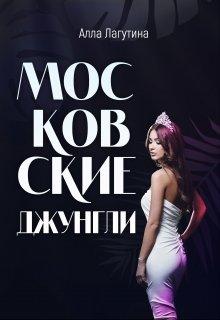 """Книга. """"Московские джунгли"""" читать онлайн"""