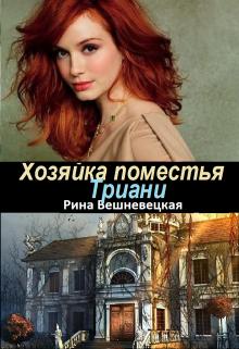 "Книга. ""Хозяйка поместья Триани"" читать онлайн"