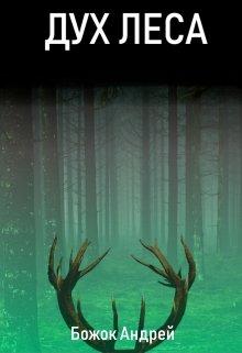 "Книга. ""Дух Леса"" читать онлайн"