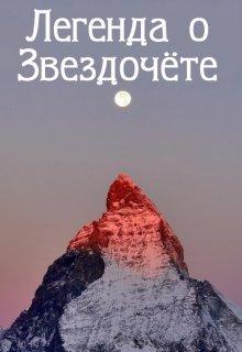"Книга. ""Легенда о Звездочёте"" читать онлайн"