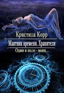 """Книга. """"Маятник Времени. Хранители"""" читать онлайн"""