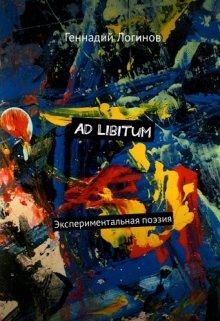 """Книга. """"Ad libitum"""" читать онлайн"""